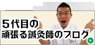 灸マッサージ藤倉治療院 5代目頑張る鍼灸師のブログ