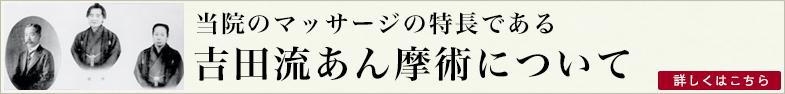 吉田流あん摩術について